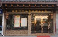 浙江义乌加盟店