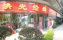 广州威斯汀旗舰店