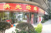 广州琶洲洪光经络展示中心