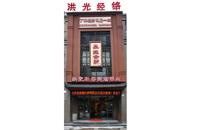 浙江富阳旗舰店